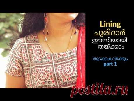 Lining Churidar Stitching In Malayalam part1