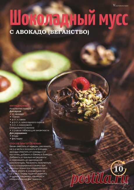 Шоколадный мусс с авокадо (веганство)