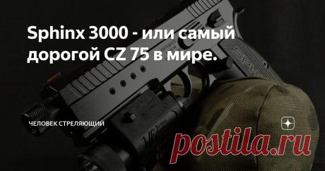 Sphinx 3000 - или самый дорогой CZ 75 в мире. Сегодня хочу рассказать про Sphinx 3000 от Sphinx Systems Ltd. Все началось в начале 1980-х годов - швейцарская компания ITM выпустила по лицензии пускай высококачественную, но все же копию пистолета CZ 75 под названием ITM-84 В начале 1980-х  компания ITM была поглощена Sphinx Systems Ltd, пистолет сменил название на  Sphinx AT 2000  и значительно эволюционировал, затвор и рамка выполнялись