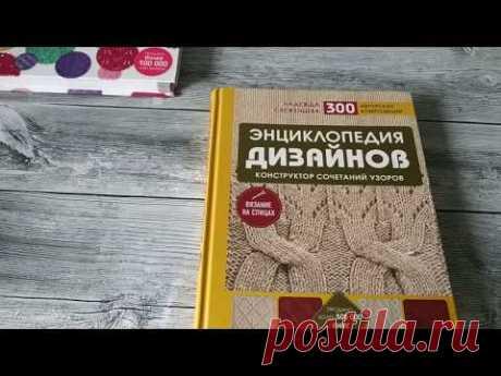 Обзор на книгу Н.Свеженцева: Энциклопедия дизайнов для вязания на спицах.