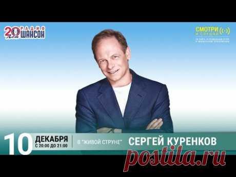 Сергей Куренков. Концерт на Радио Шансон («Живая струна») - YouTube