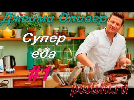 Dzheymi Oliver. La comida fenomenal. 1 serie