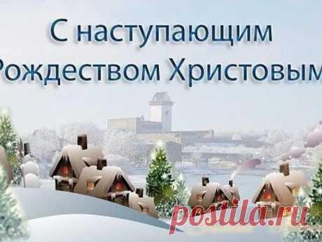 тик-ток смотреть бесплатно с наступающим рождеством: 1 тыс изображений найдено в Яндекс.Картинках