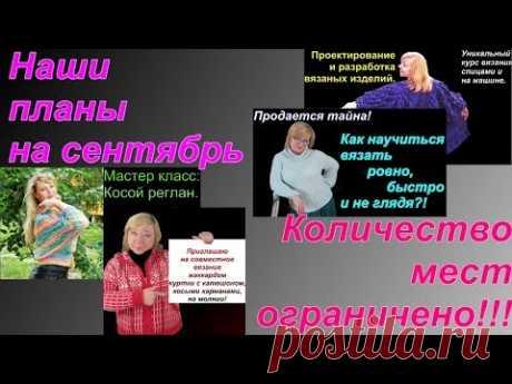 Вебинары по вязанию в сентябре. Алена Никифорова