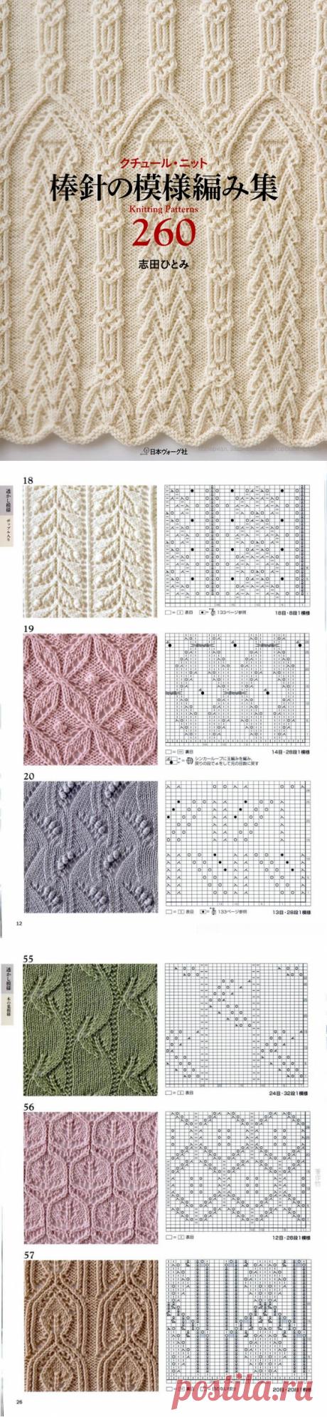Книга «Knitting Pattern Book 260 by Hitomi Shida» (260 кружевных узоров для вязания на спицах от мастерицы Hitomi Shida; схемы). / Обсуждение на LiveInternet - Российский Сервис Онлайн-Дневников