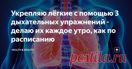 Укрепляю лёгкие с помощью 3 дыхательных упражнений - делаю их каждое утро, как по расписанию Всем привет, дорогие читатели. Честно сказать, в последнее время я всё чаще слышу, что у людей появляются проблемы с лёгкими и дыханием, а ведь это очень важная система, которая полностью контролирует наш организм - от сердечно-сосудистой системы до пищеварения. Мне также пришлось подумать над этим вопросом, так как хотелось укрепить органы дыхания и уж тем более провести профилактику проблем с