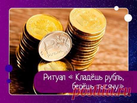 "Ritual \""You put ruble, you take one thousand\"""