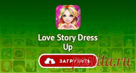Love Story Dress Up