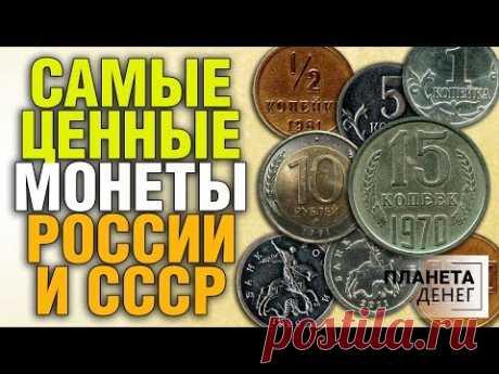 Самые ЦЕННЫЕ МОНЕТЫ России и СССР на 2019 год (Most expensive coin of Russia and USSR 2019).