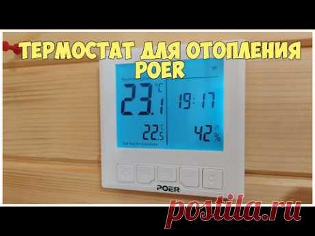 Термостат для отопления POER. Купить можно здесь: https://shp.pub/5mmg4n