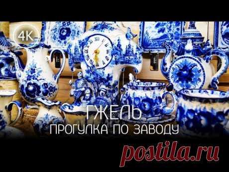 【4K】Прогулка по стране голубой мечты - Гжельский фарфоровый завод