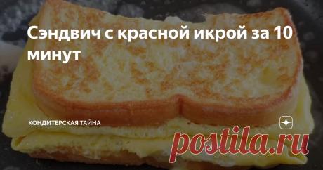 Сэндвич с красной икрой за 10 минут