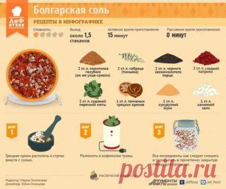 Como preparar la sal búlgara | a AiF la Cocina