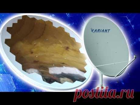 Сделать такой солнечный концентратор не так уж и сложно. Нужна спутниковая тарелка, чем больше - тем лучше и зеркальная пленка самоклейка, ну и чуть-чуть ста...