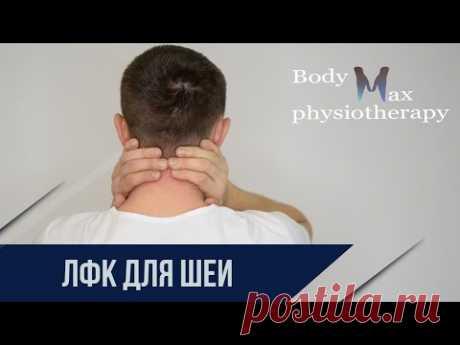 Упражнения для шеи от Бондаря. - YouTube