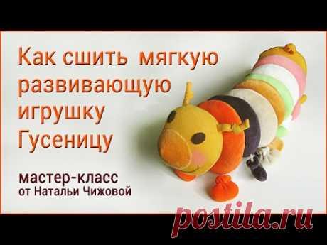 Мягкая развивающая игрушка Гусеница своими руками.
