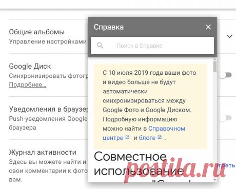 Изменения в совместной работе Google Drive и Google Фото