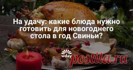 На удачу: что должно быть на столе в Новый год Чтобы задобрить символ наступающего года – Желтую Земляную Свинью, надо знать, какие угощения лучше всего подавать к празднику.