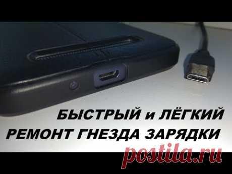 ☝️ Что делать если телефон не заряжается !!!