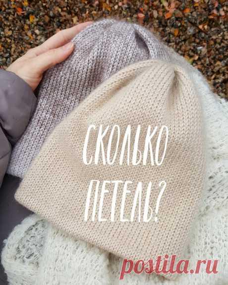 """ПРЯЖА ❤ ЧЕЛЯБИНСК в Instagram: «Сколько петель набрать на шапку? ⠀ 🍃 """"ГРАМОТНЫЙ"""" способ ▪Вяжем несколько маленьких образцов (5см×5см) тем узором, которым планируем вязать…» 2,000 отметок «Нравится», 131 комментариев — ПРЯЖА ❤ ЧЕЛЯБИНСК (@yarn_studio_chelyabinsk) в Instagram: «Сколько петель набрать на шапку? ⠀ 🍃 """"ГРАМОТНЫЙ"""" способ ▪Вяжем несколько маленьких образцов…»"""