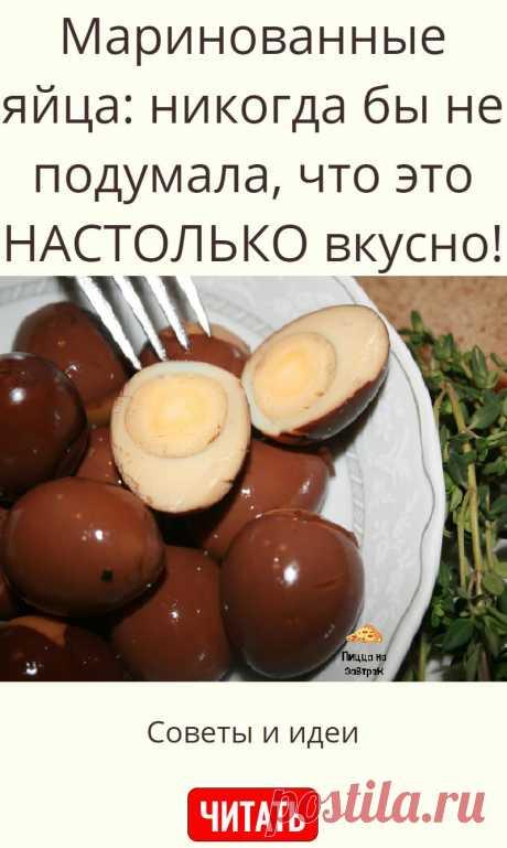 Маринованные яйца: никогда бы не подумала, что это НАСТОЛЬКО вкусно!