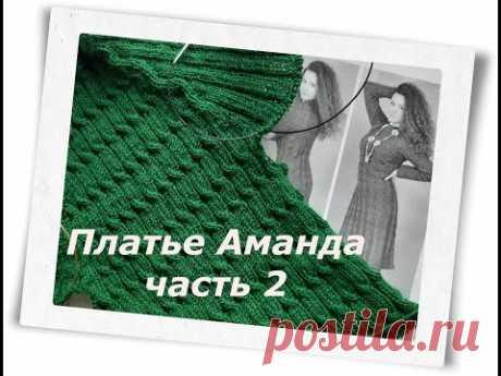 Платье Аманда || часть 2 ||росток и подрезы - YouTube