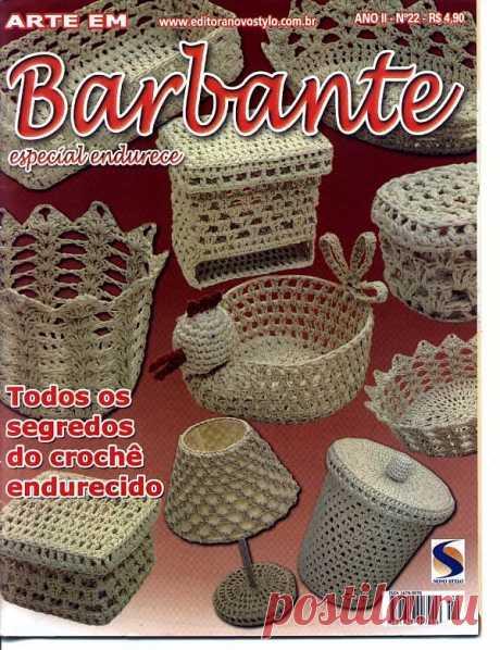 Журнал.Вязание крючком:вазочки,коробочки..