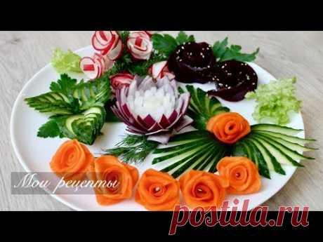 Как Сделать Украшения Из Овощей Обычным Ножом! Vegetable Carving!