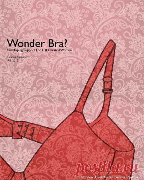 Wonder Bra? Разработка поддержки для большого бюста.