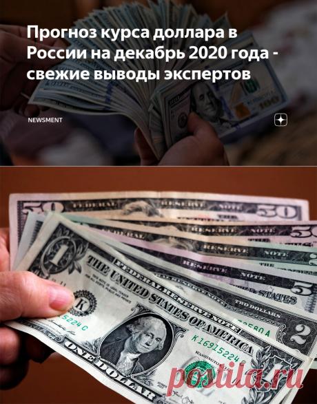 Прогноз курса доллара в России на декабрь 2020 года - свежие выводы экспертов | Newsment | Яндекс Дзен