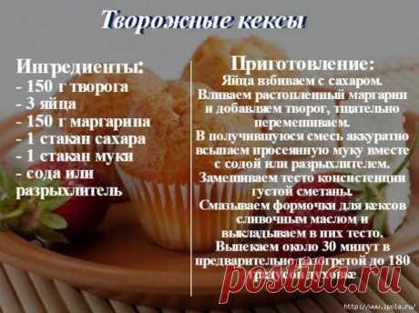 7 вариантов блюд из творога😃