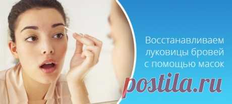 Средство для роста бровей и ресниц в домашних условиях, самый эффективный народный рецепт, смесь из аптеки