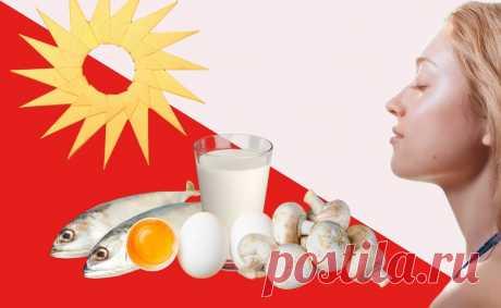 7 фактов о витамине D, чтобы контролировать его уровень: стройность, здоровье, спокойствие | PROmylife | Яндекс Дзен
