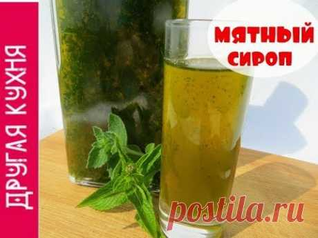 Mint syrup. Preparations for the winter (the simple recipe)