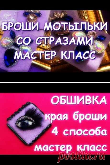 (20) Брошь МОТЫЛЕК со стразами Мастер Класс - YouTube