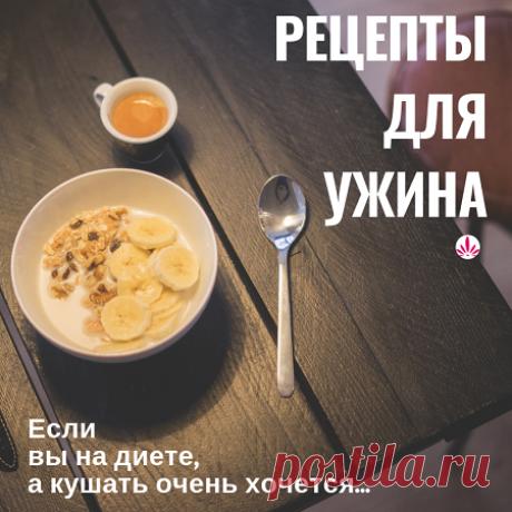Рецепты низкокалорийного ужина Рецепты низкокалорийного ужина: как успокоить желудок вечером и не навредить фигуре. Кушаем и не толстеем.