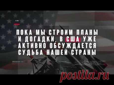 Что будет с Россией после 2024 года? — Vesti360