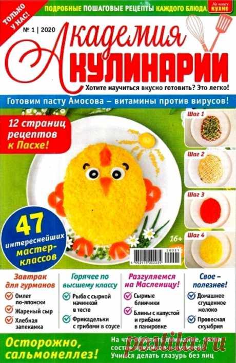 """На нашей кухне. Спецвыпуск """"Академия кулинарии"""" №1 2020."""