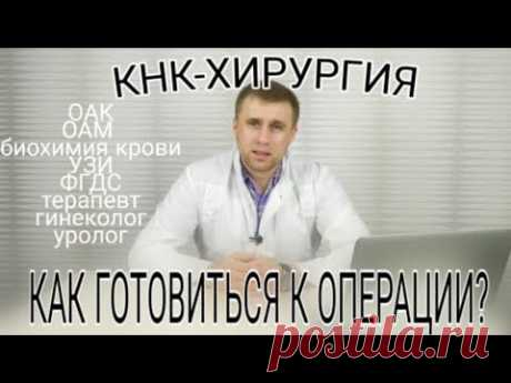 Подготовка к операции (анализы, исследования, консультации)