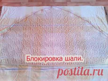 How to do blocking of a shawl.