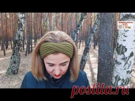 Простая повязка на голову спицами (+ВИДЕО) - Затейка.com.ua - рецепты вкусных десертов, уроки вязания схемы, народное прикладное творчество