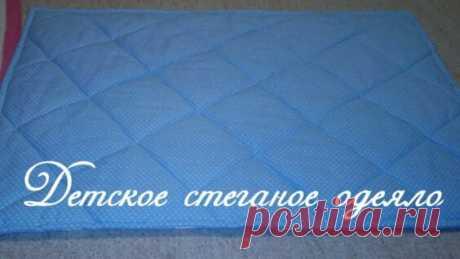 Как сшить детское стеганое одеяло