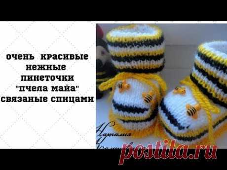 """Pinetochki """"Пчела Майа"""""""