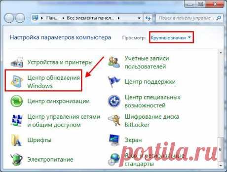 Как отключить автоматическое обновление Windows 7: 2 способа.