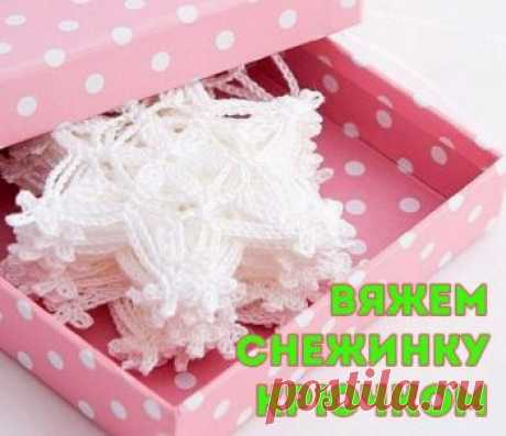 Новогодняя снежинка крючком Красивые вязаные снежинки на елку в итоге превратятся в уникальный декор квартиры или подарок к Новому году. Снежинки связанные крючком пригодятся во всем, на