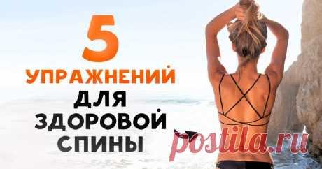 5 упражнений от Пола Брэгга для восстановления позвоночника   Всегда в форме!