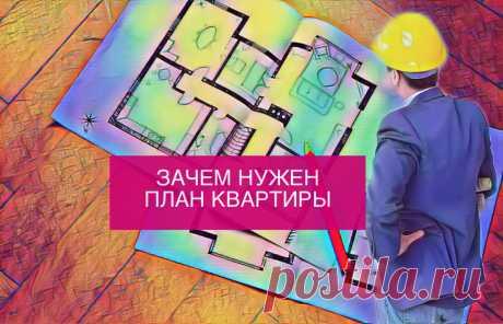 Где найти и посмотреть планировку квартиры. Для чего она нужна. | Недвижимость и закон | Яндекс Дзен