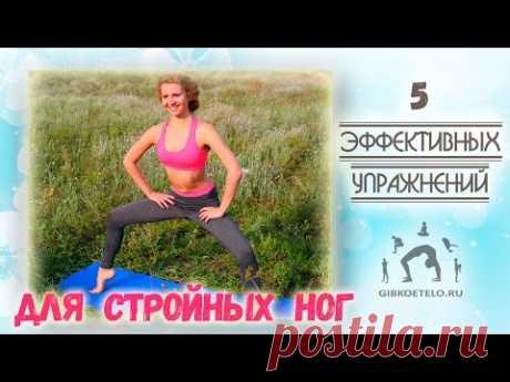 5 Эффективных упражнений для СТРОЙНЫХ НОГ