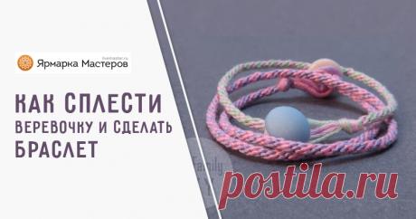 Как сплести круглую верёвочку и сделать из неё браслет. МК от Мастерская AmyFamily. / livemaster.ru