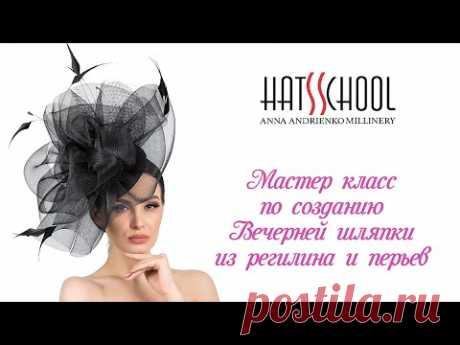 Вечерняя шляпка с регилином, вуалью и перьями. Designer hats